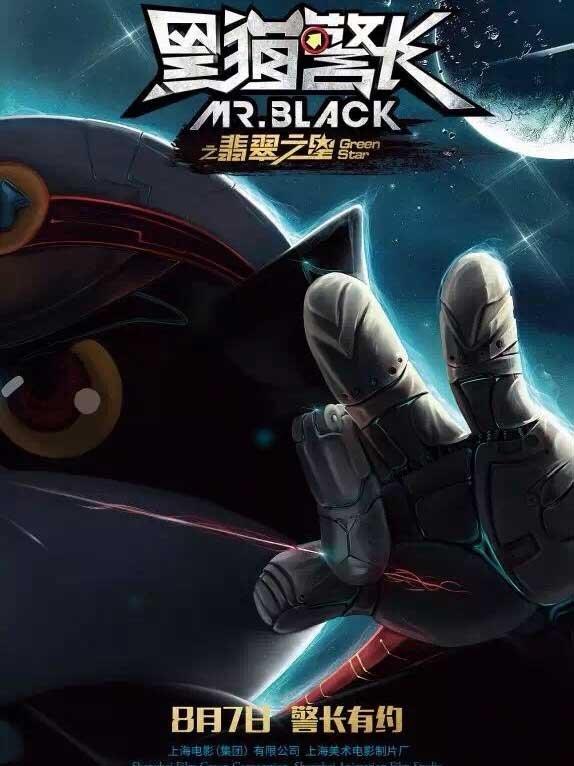 黑猫警长(翡翠之星)
