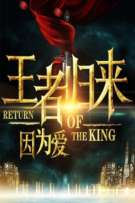 王者归来·因为爱