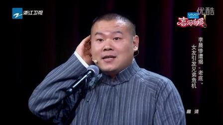 李晨-岳云鹏-兄弟(喜剧总动员20160917)