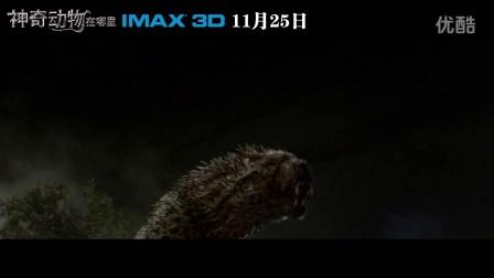 IMAX3D《神奇动物在哪里》超长预告
