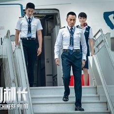 中国机长预告片