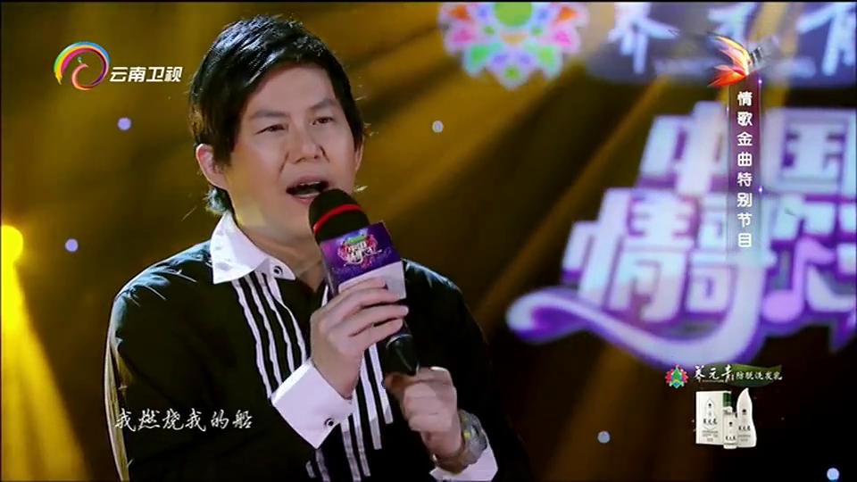 《中国情歌汇 2017》-20170824期精彩看点 熊天平唱<愚人码头> 歌词催人落泪