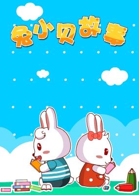 兔小贝故事