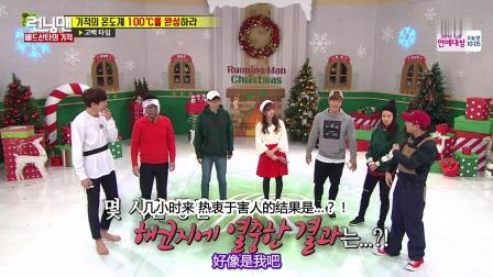 谁是坏圣诞老人 161225 Running Man