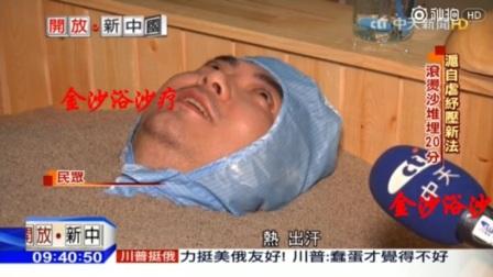 台湾电视台报道金沙浴沙疗