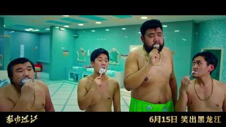 """《猛虫过江》""""千足金""""版预告小沈阳让你笑出黑龙江"""