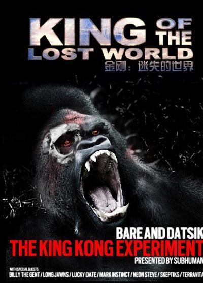 失落世界的统治者