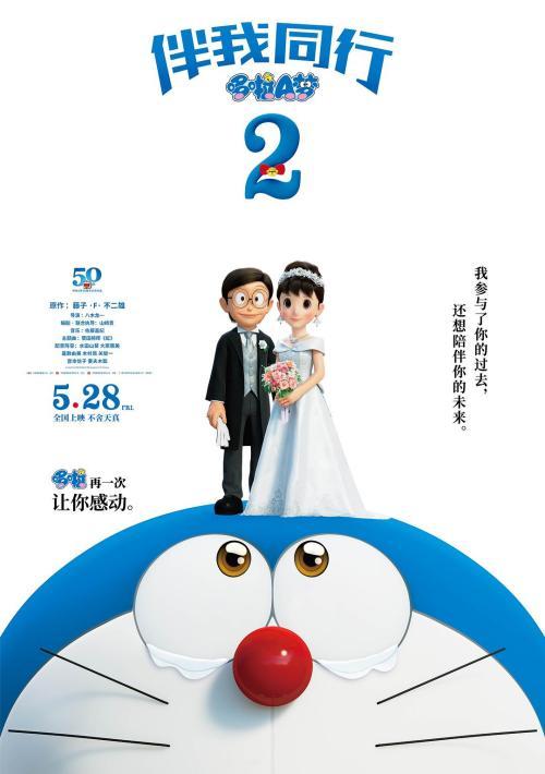 哆啦A梦2(伴我同行)