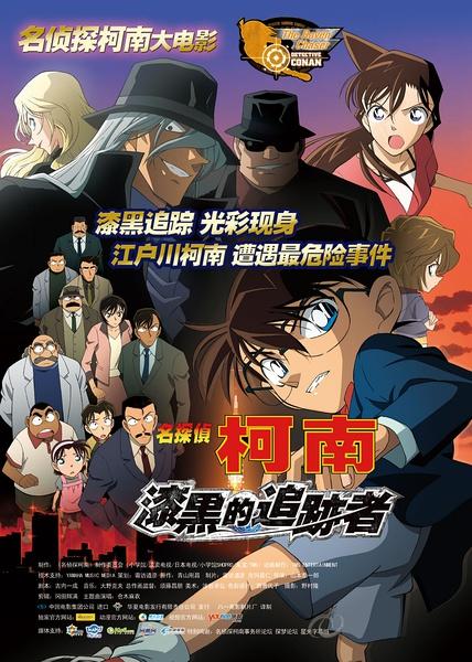 名侦探柯南剧场版13(漆黑的追踪者)