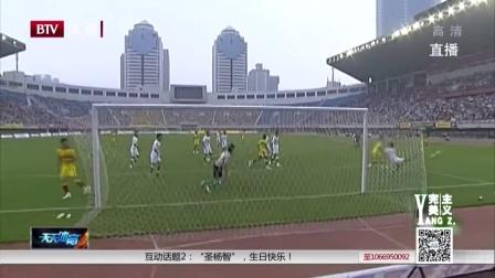 重温杨智在北京国安的精彩瞬间 天天体育 170115