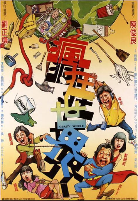 疯狂世界 台湾版