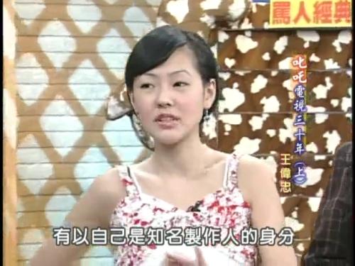 《康熙来了 2004》-20040824期精彩看点 王伟忠纯情害羞 和女孩搭讪总惨败