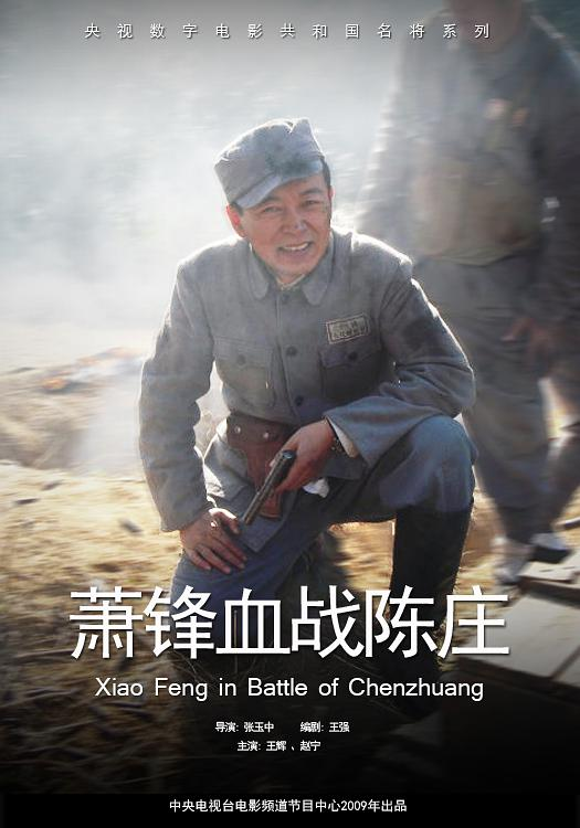 萧锋血战陈庄
