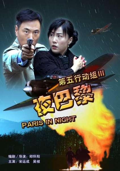 第五行动组3(夜巴黎)