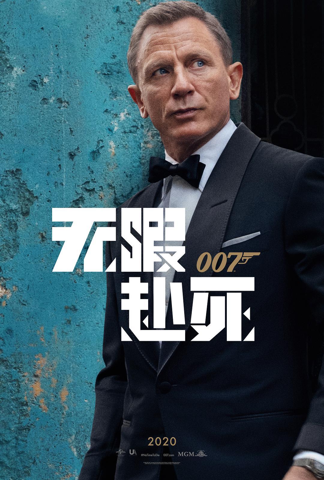 007(无暇赴死)