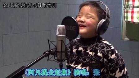 少儿歌曲《阿凡提去赶集》演唱:张孙浩