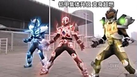 铠甲勇士:三大铠甲同时升级进化,好帅呀!