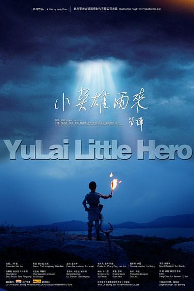 小英雄雨来