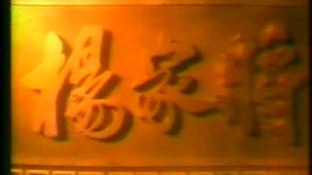 张国荣珍贵MV《勇者无敌》