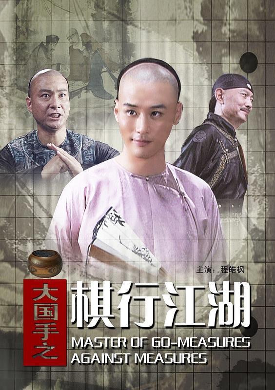 大国手3(棋行江湖)