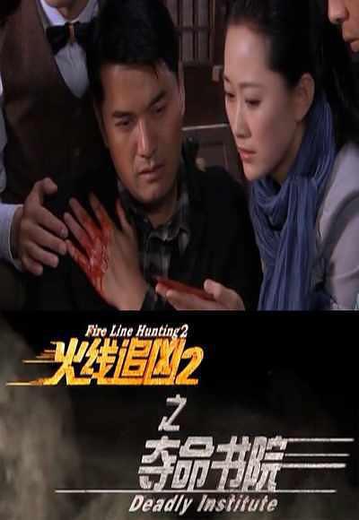 火线追凶2(夺命书院)