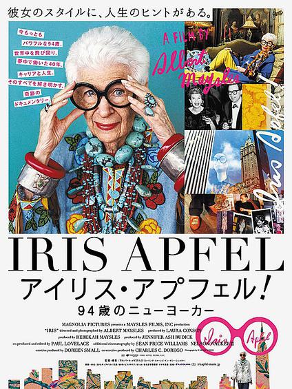 时尚女王(Iris的华丽传奇)