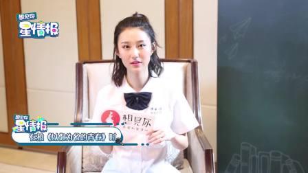 【以你为名的青春】张鑫:我和陈蔓娟最不像的地方是——富裕