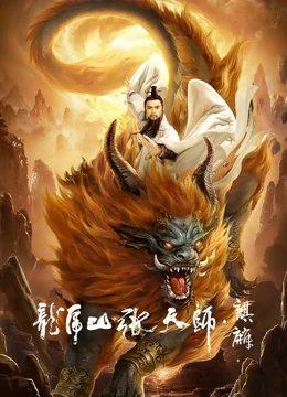 龙虎山张天师(麒麟)
