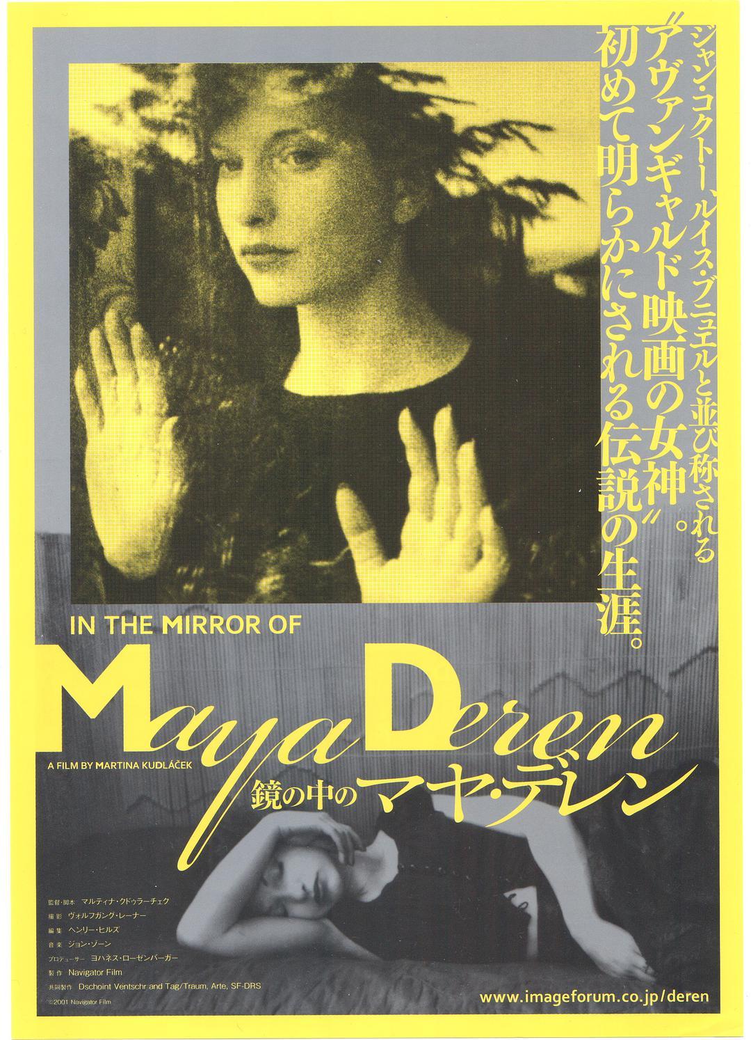 玛耶·黛伦的魔镜