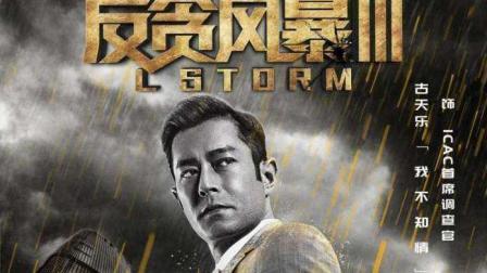 《反贪风暴3》先导预告-国语高清