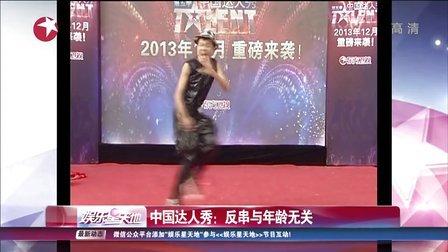 中国达人秀:反串与年龄无关[娱乐星天地]