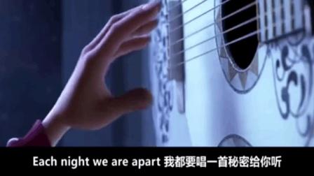 《寻梦环游记》国语版主题曲《RememberMe》