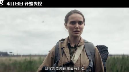 《湮灭》曝人物特辑演员坦言电影令人毛骨悚然