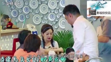中餐厅第二季2018第2期开始正式营业
