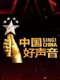 中国好声音北京赛区 2020