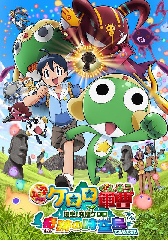 青蛙军曹5(奇迹的时空岛!) 剧场版