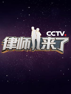 律师来了 电视台版[2021]