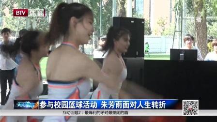 参与校园篮球活动  朱芳雨面对人生转折 天天体育 170511