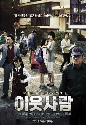 邻居 韩版