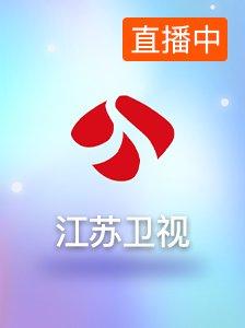 台湾卫视电影台直播_江苏卫视-电影-高清在线观看-百度视频