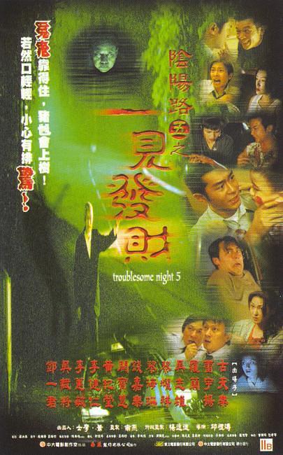 阴阳路5(一见发财)