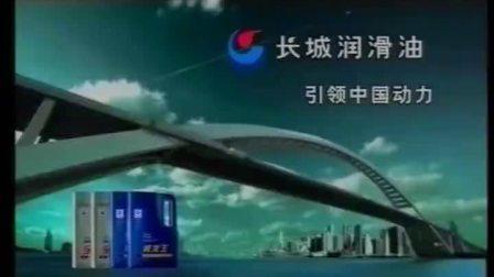 中国石化长城润滑油历年广告特辑·合集
