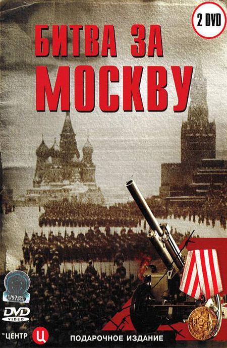 莫斯科保卫战