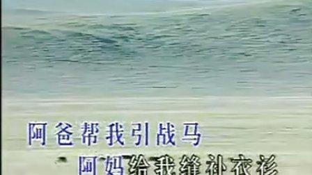 歌唱祖国系列-蒋大为-骏马奔驰保边疆