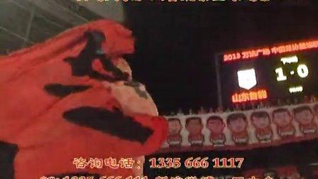 山东鲁能VS上海上港(2013.5.18)之六.mpg