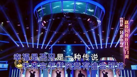 赵传+王可+刘歆迪+王志弘--我是一只小小鸟--现场--国语--男唱--异口同声--高清版本