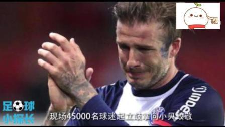 向传奇致敬!贝克汉姆职业生涯最后一战,巴黎队友向他跪拜!