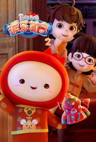 派乐萌奇第2季海报剧照