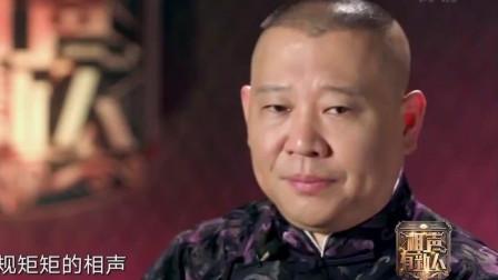 相声有新人:陈印泉英语说相声,郭德纲表情亮了,这是不会晋级了