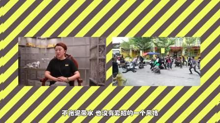 【悍城】花絮四个不得不看的理由!